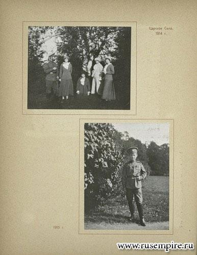Aльбом «Фотографические Портреты Царской Семьи 1913–1915 гг.»