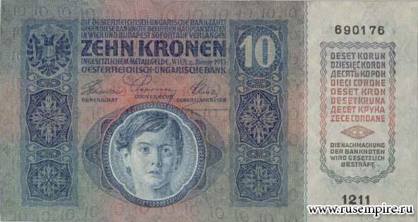 Австрийские кроны