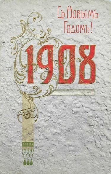 Лев, новогодняя открытка 1918