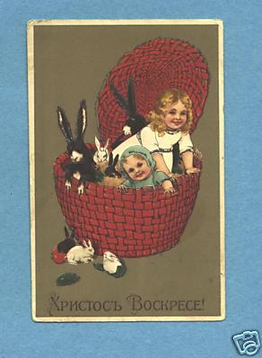 Пасхальная поздравительная открытка