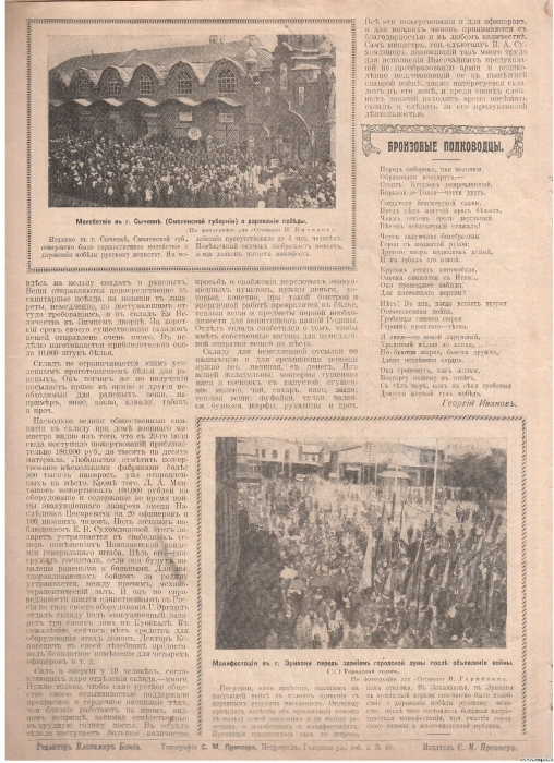 Журнал «ОГОНЕКЪ»