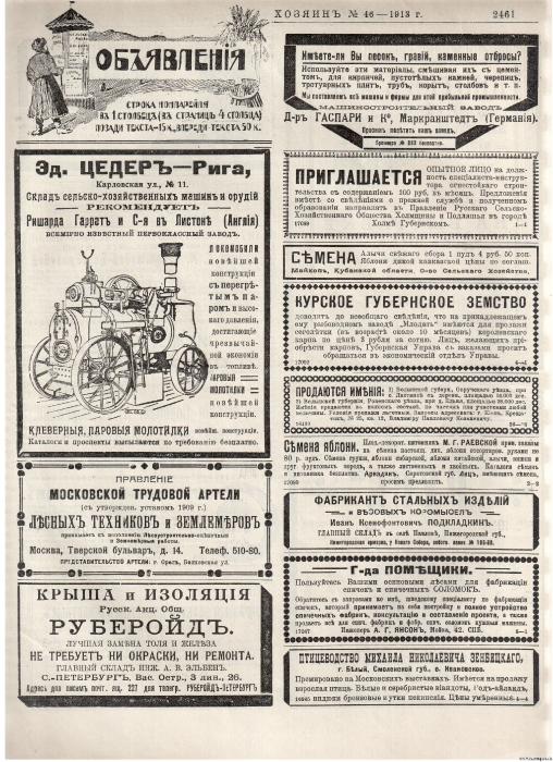 Журнал «СЕЛЬСКIЙ ХОЗЯИНЪ»