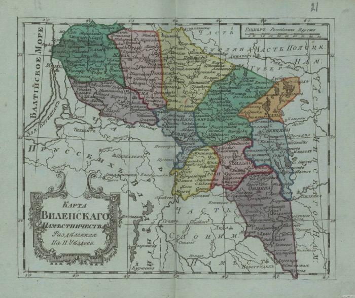 Карта Виленского наместничества