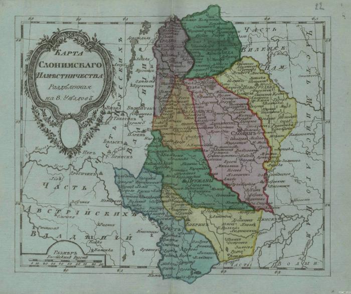 Карта Слонимского наместничества