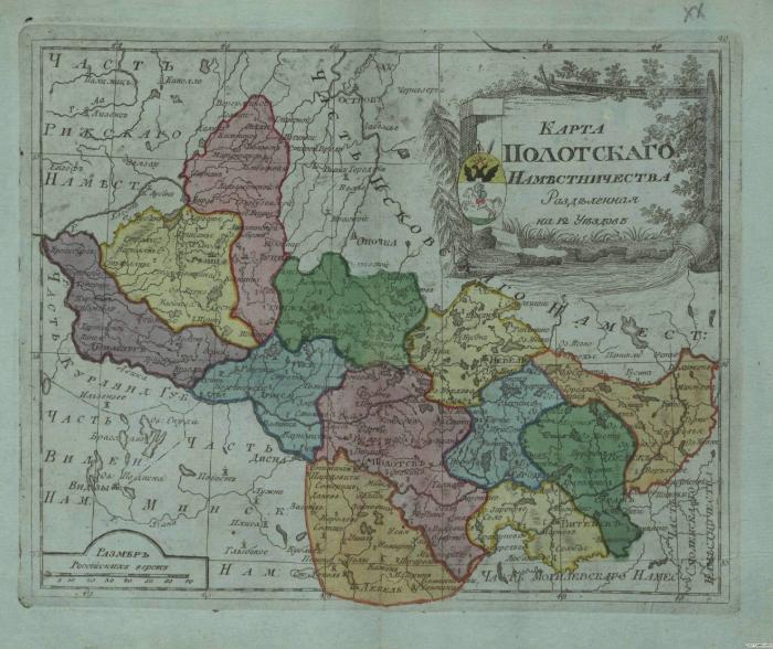 Карта Полотского наместничества