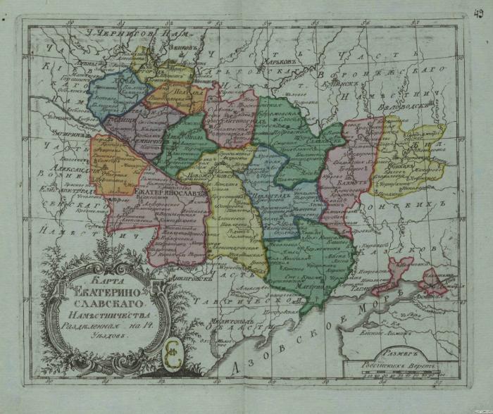 Карта Екатеринославского наместничества