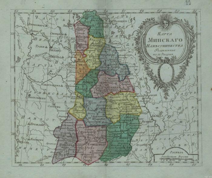 Карта Минского наместничества