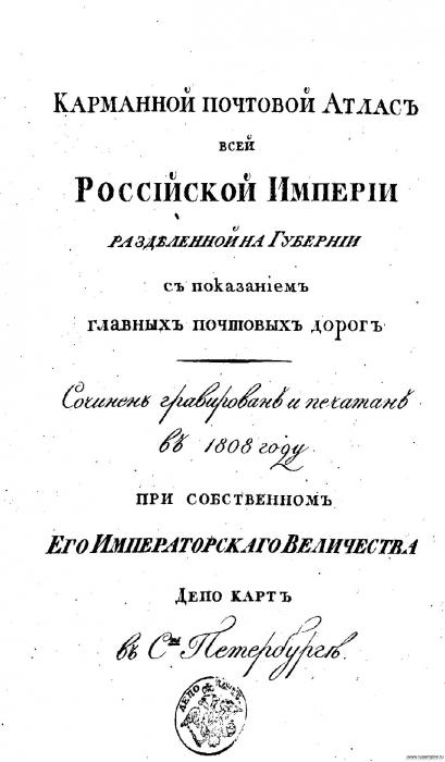 Карманной почтовой атлас всей Российской империи, разделенной на губернии, c показанием главных почтовых дорог