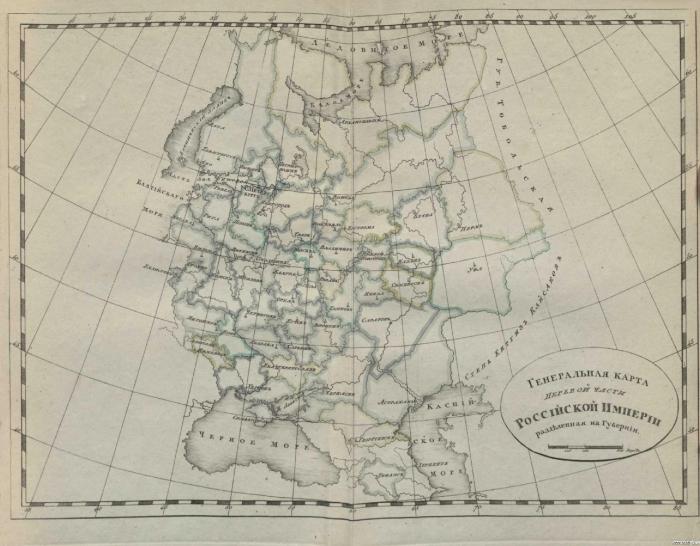 Генеральная карта первой части Российской Империи