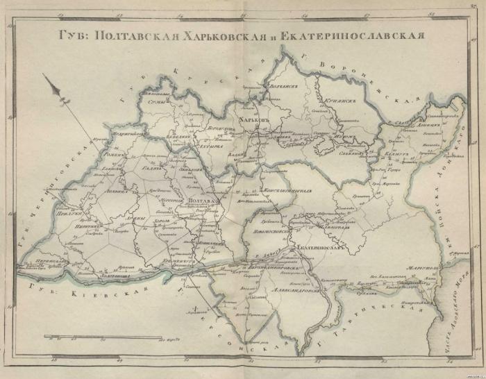 Губернии: Полставская, Харьковская, Екатеринославская