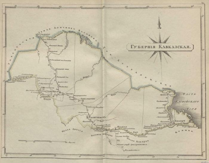 Кавказская губерния