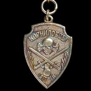 Знак второго конного офицерского генерала Дроздовского полка