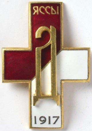 Знак 2-го офицерского стрелкового генерала Дроздовского полка