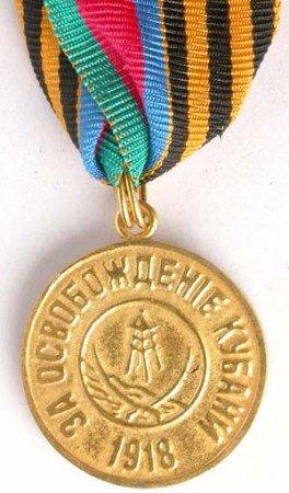 Крест «За освобождение Кубани II степени»