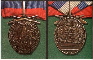 «Медаль дроздовцам»