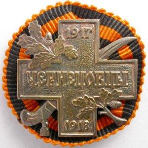 Крест партизан - Чернецовцев (полковника Чернецова)