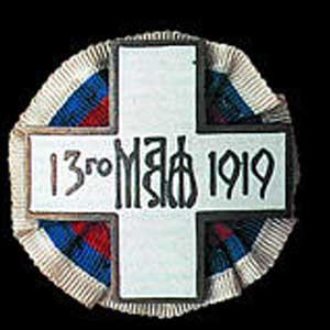 Крест «13 мая 1919 года»
