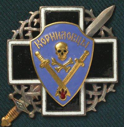Знак Корниловского ударного полка