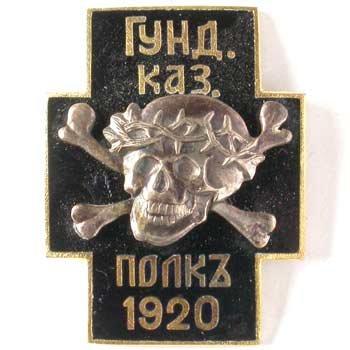 Знак Гундоровского казачьего полка