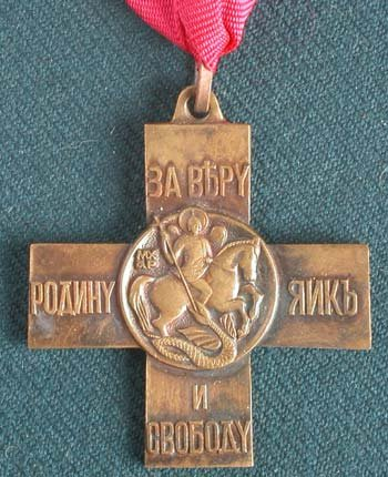 Крест Архангела Михаила Уральского казачьего войска
