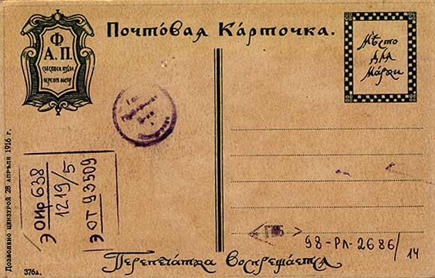 Первая открытка из вак