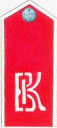 Погон рядового 1-го Волжского генерала Каппеля стрелкового полка (Дальневосточная армия), 1920 - 1921 гг.