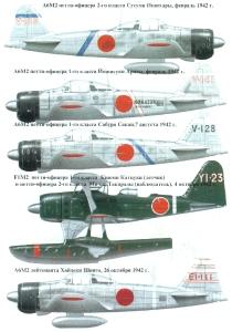 Морская авиация Японского Императорского флота