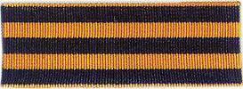 Лента Ордена Святого Георгия