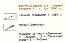 ��������� ������ � X — ������ �������� XI � (�� 1054 �.)