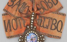 Императорский Орден Святой Екатерины