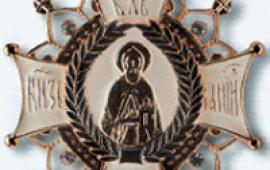 Медаль Святого князя Даниила