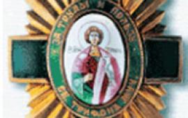 Орден Святого мученика Трифона