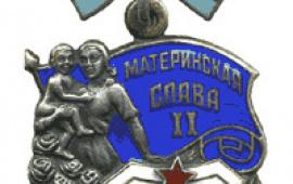 Орден «Материнская слава»