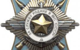 Орден «За Службу Родине в Вооруженных Силах СССР»