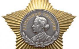 Орден А.В. Суворова