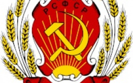 Герб Российской Советской Федеративной Социалистической Республики